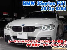 BMW 3シリーズ(F31) シーケンシャルウインカーコントローラー装着&ナビ地図データバージョンアップ