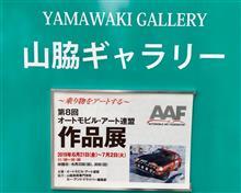 第8回 AAF作品展