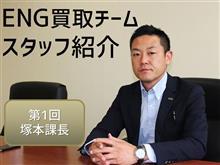 【第1回】ENG買取チームのスタッフ紹介