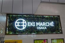 メシネタ!大阪でビフテキと肉飯を食べてみたら♪