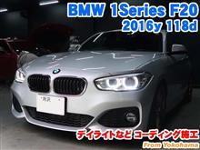 BMW 1シリーズ(F20) デイライトなどコーディング施工