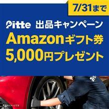 Amazonギフトカード5,000円分×最大100名様に当たる!?【PR】