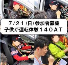 【告知】子どもが運転体験トヨタカローラ栃木presents 140AT