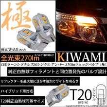 【10年目】T20 極-KIWAMI- ウインカーバルブ【送料無料!】