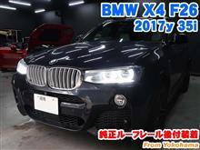 BMW X4(F26) 純正ルーフレール後付装着
