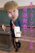 【FJ×VELENO×みんカラステッカー企画】✨当選発表✨