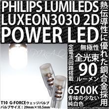 【10年目】T10 G-FORCE ポジションバルブ ホワイト6500K【送料無料!】