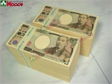ある意味、マイナス 2,000万円・・・