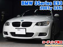 BMW 3シリーズカブリオレ(E93) コーディング施工