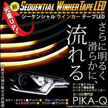 【10年目】【光量UP】シーケンシャルウインカーテープLED【送料無料!】
