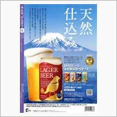 DHCビール 缶で新登場!
