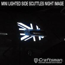 ポジションランプに連動可能なMINIライト・サイド・スカットル