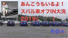 ▼【動画】第二回あんこうもいるよ!スバル車オフIN大洗2019( ̄▽ ̄)(その④)