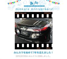 祝・みんカラ歴7年!