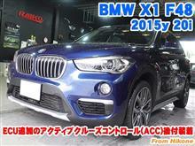 BMW X1(F48) ECU追加のアクティブクルーズコントロール(ACC)後付装着