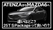 【ATENZAからMAZDA6へ】車名以外の変更点はどこ?25T S Packageって何が違うの?