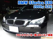 BMW 5シリーズセダン(E60) フロントウインカー用LEDバルブ装着