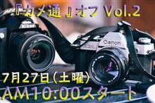 『カメ通 』オフ Vol.2の告知(=゚ω゚)ノ♪