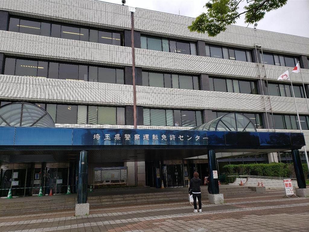 免許 埼玉 更新 警察 県