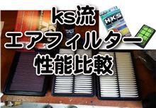 K'sの【マネしちゃダメよ!社外エアフィルター性能比較!】