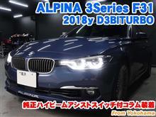 ALPINA 3シリーズツーリング(F31) 純正ハイビームアシストスイッチ付コラム後付装着