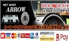 7/13日:ネットショップARROWよりお知らせ