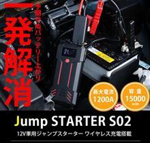 【10年目】ジャンプスターター15,000mAh【新商品】