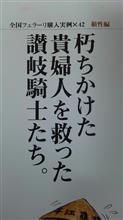 大乗フェラーリ教 修行2(修行用経典)