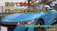 ▼【動画】S660に改めて乗ってみました(詳細怪説編)