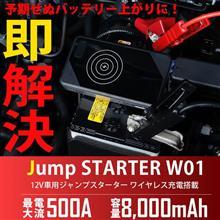 【10年目】ジャンプスターター8,000mAh【新発売】