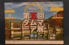神奈川県ダム巡り(道志ダム、第5回ダムマニア展、相模ダムカレーなど)
