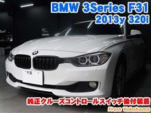 BMW 3シリーズツーリング(F31) 純正クルーズコントロールスイッチ後付装着