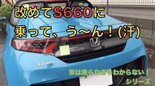 ▼【動画】S660に改めて乗ってみました(試乗編)