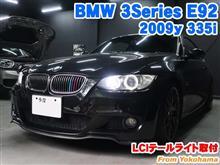 BMW 3シリーズ(E92) LCIテールライト取付