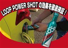 【モニターキャンペーン】LOOPパワーショットの効果を徹底検証!