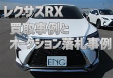 【レクサスRX】買取&オークション落札事例