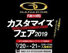 宮城トヨタ MTG日の出町「カスタマイズフェア」にガナドールマフラーも出店します!