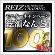 【VELENO2周年記念セール】 & 当選者発表!!! REIZ TRADING 総額100万円!!! モニターキャンペーン♪♪♪ 第4弾!