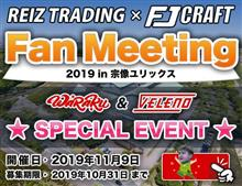 FJ CRAFT×REIZ TRADING★Fan Meeting★(≧▽≦)♪
