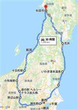 秋田~東京~信州~秋田 リーフ1300キロの旅(その1)