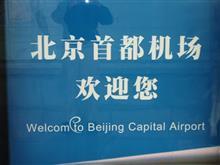 Trip to China #1