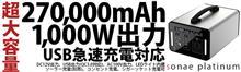 【10年目】リチウムイオン電池強化週間【新商品】