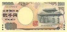 今日は「弐千円札」登場の日