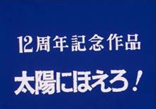 35年前の7月20日放映のヨーロッパロケ編