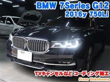 BMW 7シリーズセダン(G12) TVキャンセルなどコーディング施工