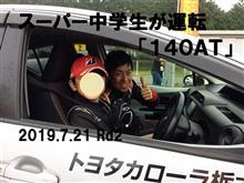 動画まとめ 子供が運転体験「 140AT」Rd2