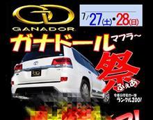 スーパーオートバックス 高槻店で「 ガナドールマフラーフェア」 開催!