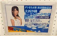 ダンまちⅡ期 放送開始記念!大西沙織トークショーイベント in 仙台
