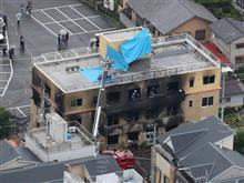 京アニ放火事件であの人が助け舟を出した…!?