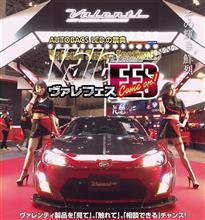 今週末はスーパーオートバックス仙台ルート45にてヴァレフェス開催!